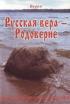 Русская вера-Родоверие