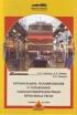 Организация, планирование и управление локомотиворемонтным производством. Учебное пособие