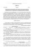 Приказ о прохождении предварительного (при поступлении на работу) и периодического медицинского осмотра работников компании