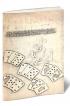 Торот. Цыганское тайное искусство гадания на пятидесяти двух картах с джокером