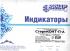 Индикатор химический для контроля паровой стерилизации многорежимный одноразовый СтериКОНТ-П-А (1000 шт.)