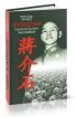 Непобежденный: Подлинная история Чан Кайши