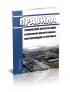 РД 153-39.4-078-01 Правила технической эксплуатации резервуаров магистральных нефтепроводов и нефтебаз 2020 год. Последняя редакция