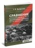 Сравнение стрелковых рот Красной армии и Вермахта на 22 июня 1941 года