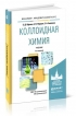 Коллоидная химия: учебник для бакалавров (7-е изд.)