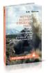 Методы ведения взрывных работ. Часть 2. Взрывные работы в горном деле и промышленности