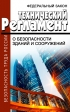 Технический регламент о безопасности зданий и сооружений Федеральный закон 2020 год. Последняя редакция