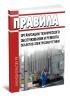 Правила организации технического обслуживания и ремонта объектов электроэнергетики 2020 год. Последняя редакция