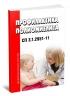 СП 3.1.2951-11 Профилактика полиомиелита 2019 год. Последняя редакция