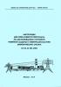 СО 34.35.502-2005 Инструкция для оперативного персонала по обслуживанию устройств релейной защиты и электроавтоматики энергетических систем 2020 год. Последняя редакция
