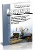 РД 10-40-93 Типовая инструкция для инженерно-технических работников по надзору за безопасной эксплуатацией грузоподъемных машин 2020 год. Последняя редакция