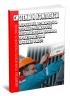 РД 78.145-93 Руководящий документ. Системы и комплексы охранной, пожарной и охранно-пожарной сигнализации. Правила производства и приемки работ