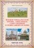 Святая Русь (Великие города русские Москва, Севастополь, Санкт-Петербург в провославной истории)