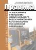 Правила пользования системами коммунального водоснабжения и канализации в Российской Федерации. МДС 40-1.2000 2019 год. Последняя редакция