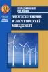 Энергосбережение и энергетический менеджмент