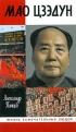 Мао Цзедун. Жизнь замечательных людей