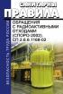 СП 2.6.6.1168-02 Санитарные правила обращения с радиоактивными отходами (СПОРО-2002)