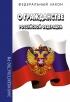 О гражданстве Российской Федерации Федеральный закон 2019 год. Последняя редакция