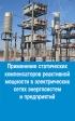 Применение статических компенсаторов реактивной мощности в электрических сетях энергосистем и предприятий