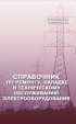 Справочник по ремонту, наладке и техническому обслуживанию электрооборудования