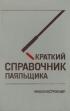 Краткий справочник паяльщика