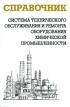 Система технического обслуживания и ремонта оборудования химической промышленности. Справочник