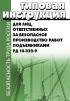 Типовая инструкция для лиц, ответственных за безопасное производство работ подъемниками. РД 10-332-9