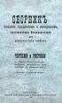 Сборник описаний предметов и материалов, заготовляемых инденданством для довольствия войск (репринт издания 1915 г.)