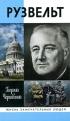Франклин Рузвельт. Жизнь замечательных людей
