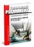 Технический регламент Таможенного союза ТР ТС 011/2011. Безопасность лифтов 2019 год. Последняя редакция