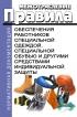 Межотраслевые правила обеспечения работников специальной одеждой, специальной обувью и другими средствами индивидуальной защиты 2019 год. Последняя редакция