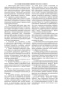 Общий журнал работ. СНиП 12-01-2004 форма