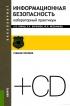 Информационная безопасность. Лабораторный практикум (+ CD) (2-е издание, стереотипное)