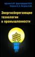 Энергосберегающие технологии в промышленности: учебное пособие (2-е издание)