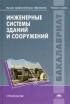 Инженерные системы зданий и сооружений: учебное пособие