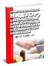 МУ 3.1.1.2957-11 Эпидемиологический надзор, лабораторная диагностика и профилактика ротавирусной инфекции 2020 год. Последняя редакция