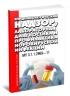МУ 3.1.1.2969-11 Эпидемиологический надзор, лабораторная диагностика и профилактика норовирусной инфекции 2020 год. Последняя редакция
