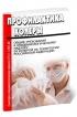СП 3.1.1.2521-09 Профилактика холеры. Общие требования к эпидемиологическому надзору за холерой на территории Российской Федерации 2020 год. Последняя редакция