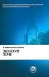 Экология почв. Учение об экологических функциях почв: Учебник (2-е издание, уточненное и дополненное)