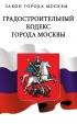 Градостроительный кодекс города Москвы 2020 год. Последняя редакция