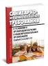 СанПиН 2.4.2.2821-10 Санитарно-эпидемиологические требования к условиям и организации обучения в общеобразовательных учреждениях 2019 год. Последняя редакция