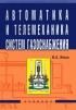 Автоматика и телемеханика систем газоснабжения