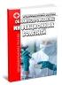 Об иммунопрофилактике инфекционных болезней. N 157-ФЗ 2019 год. Последняя редакция