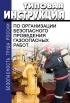 Типовая инструкция по организации безопасного проведения газоопасных работ 2020 год. Последняя редакция