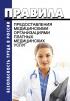 Правила предоставления медицинскими организациями платных медицинских услуг 2019 год. Последняя редакция