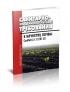 СанПиН 2.1.7.1287-03 Санитарно-эпидемиологические требования к качеству почвы 2020 год. Последняя редакция