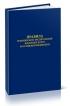 Правила технической эксплуатации железных дорог Российской Федерации 2019 год. Последняя редакция