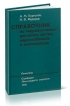 Справочник по гидравлическим расчетам систем водоснабжения и канализации