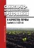 СанПиН 2.1.7.1287-03 Санитарно-эпидемиологические требования к качеству почвы 2019 год. Последняя редакция