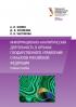 Информационно-аналитическая деятельность в органах государственного управления субъектов Российской Федерации: учебное пособие